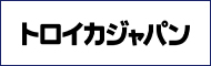 TROIKA JAPAN